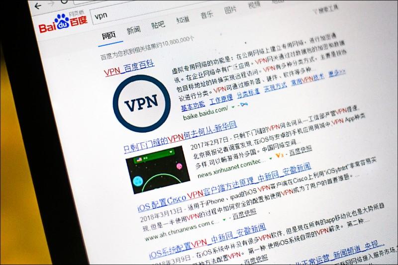 中國網路使用者常利用VPN「翻牆」。但據網路資訊隱私與安全研究公司調查發現,全球將近前一百大VPN公司,有三成是由六家中企祕密持有,且當中許多公司都對中資持有隱而不宣。(法新社)