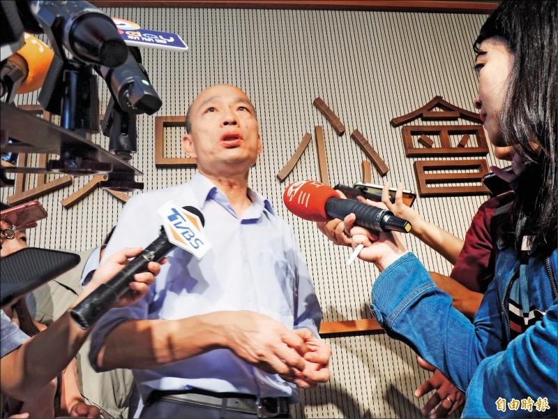 韓粉揚言十五日將包圍國民黨中央黨部,高雄市長韓國瑜呼籲支持者愛與包容,千萬不要有過激行為。(記者王榮祥攝)