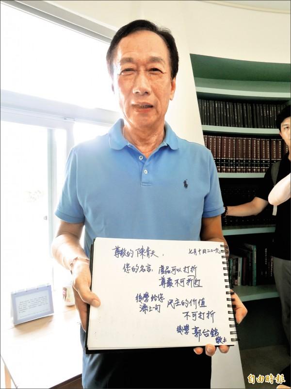 國民黨總統初選參選人郭台銘昨首度踏入陳定南紀念館參訪,並在留言簿留言。(記者江志雄攝)