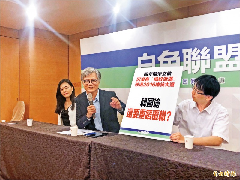 吳蕚洋(左二)昨發起新政黨「白色聯盟」,他點名高雄市長韓國瑜、台北市長柯文哲「做到底、不要當政治跳蚤」。(記者郭安家攝)