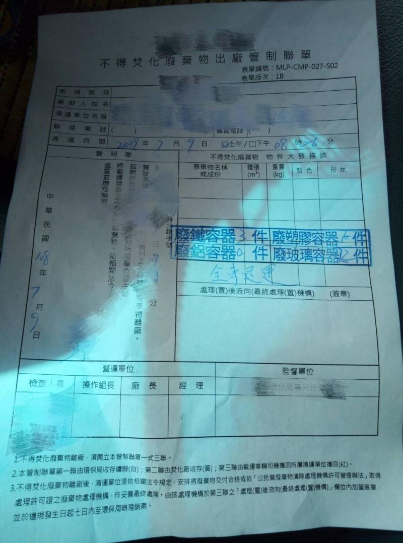 埔里鎮9日外運焚化處理的垃圾被抽檢出分類不確實,導致全車退運。(圖由埔里公所提供)