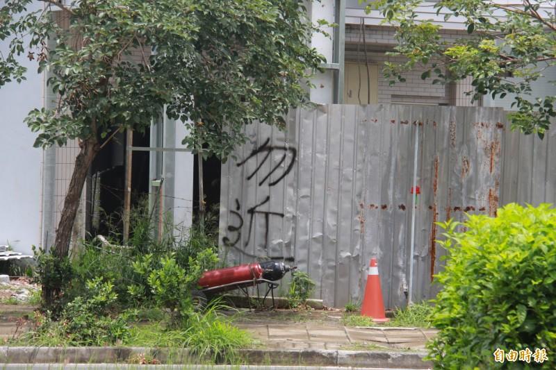 現場施工鋼骨結構多,預防危險,施工現場入口噴上「勿近」字樣。(記者陳冠備攝)