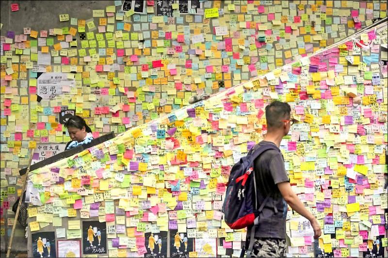 香港「反送中」熱潮未減,民眾自發性地在金鐘港府總部外設置「藍儂牆」,張貼彩色便利貼抒發己見。(法新社)