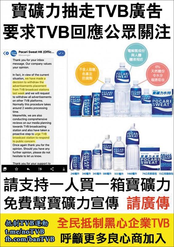 香港發起「抵制紅色媒體」行動,要求廠商撤廣告,日本飲料商「寶礦力水得」率先響應,港人大讚。(取自網路)