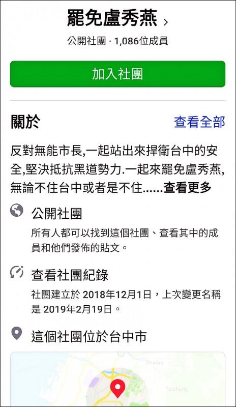 臉書社團發起「罷免盧秀燕」,成員已超過千人。(擷取自「罷免盧秀燕」臉書)