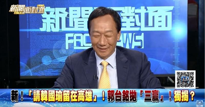 主持人謝震武突然提問,「你覺得韓市長的高雄,到目前為止做的好不好」?郭台銘沉默了三秒後吐出一口氣,還露出略為尷尬的笑容,讓現場來賓發出笑聲。(擷取自「新聞面對面」YouTube頻道)