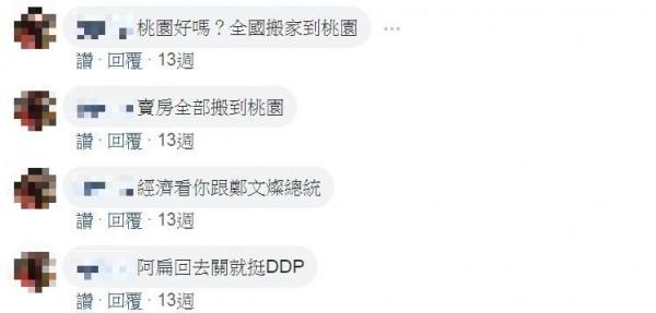 曾經有疑似韓粉的人在王皓宇個人臉書頁面留言,「桃園好嗎?全國搬家到桃園,賣房全部搬到桃園」、「阿扁回去關就挺DPP」。(圖擷取自王皓宇臉書)