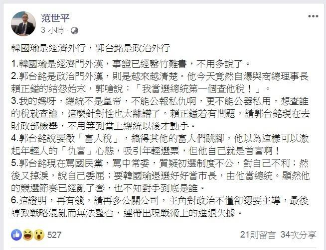 郭董嗆賴正鎰「第一個查他稅」 學者驚嘆:我的媽呀!