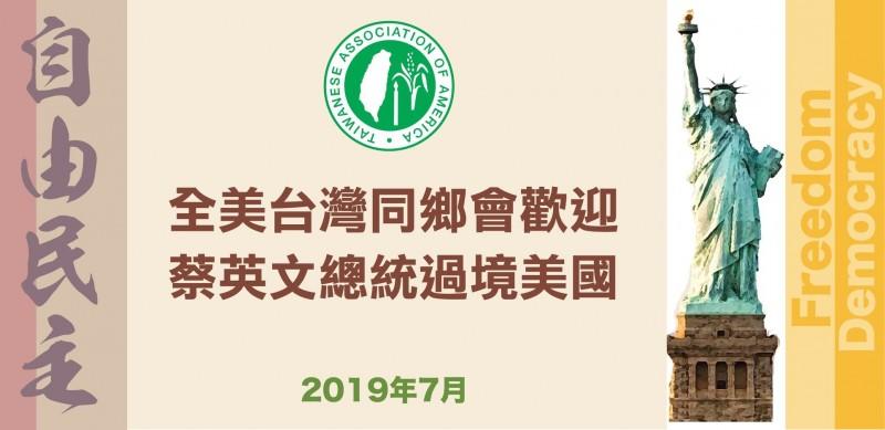 總統蔡英文啟動「自由民主永續之旅」,正過境美國紐約。全美台灣同鄉會於美東時間11日晚間發表公開信,歡迎蔡總統過境。(全美台灣同鄉會製圖)