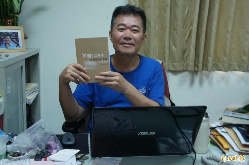 國立澎湖科技大學教授林寶安,紀錄713事件口述歷史並集結出版。(記者劉禹慶攝)