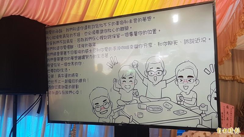 李承翰的同期兄弟們製作投影片為他辦追思會。(記者林宜樟攝)