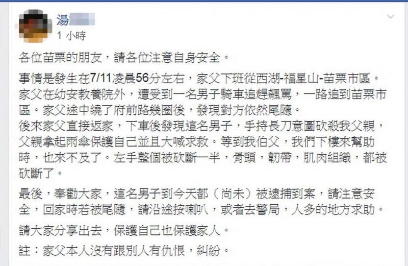 湯姓網友在臉書社團「苗栗大小事」PO文,指父親下班遭尾隨砍斷左手。(翻攝自「苗栗大小事」)
