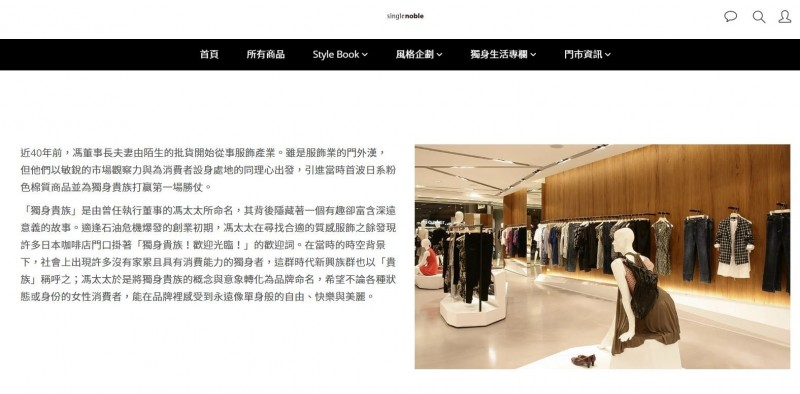 經營近40年的知名服飾品牌「獨身貴族」,傳出欠薪2個多月,總經理日前發出道歉信,坦承是因投資被騙。(圖擷取自「獨身貴族」官網)