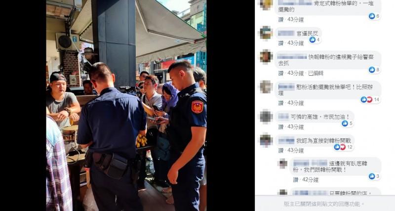 網友認為,韓粉們對店家的舉動太超過。(圖擷取自公民割草行動)