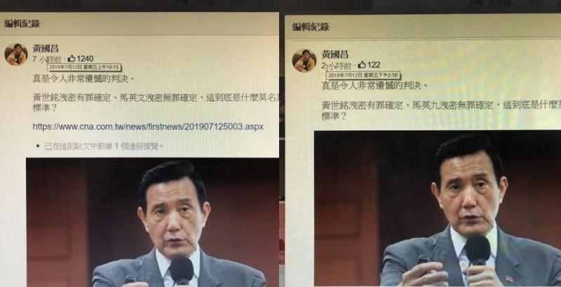 黃國昌上午10點15分發文抨擊「馬英文」,至下午2點50分才修正為「馬英九」。(翻攝黃國昌臉書)