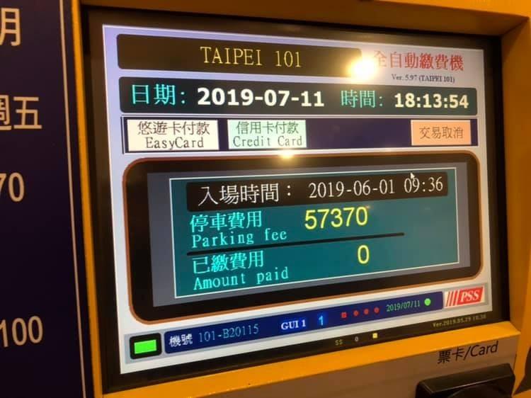 民眾把愛車忘在101大樓停車場41天,停車費高達5萬7370元。(圖擷取自爆廢公社)