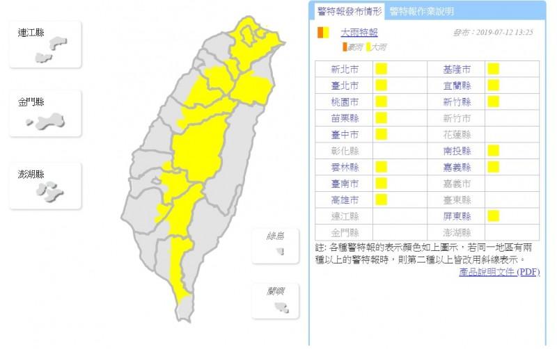 中央氣象局在今日下午1時25分發布大雨特報。(圖擷取自中央氣象局)