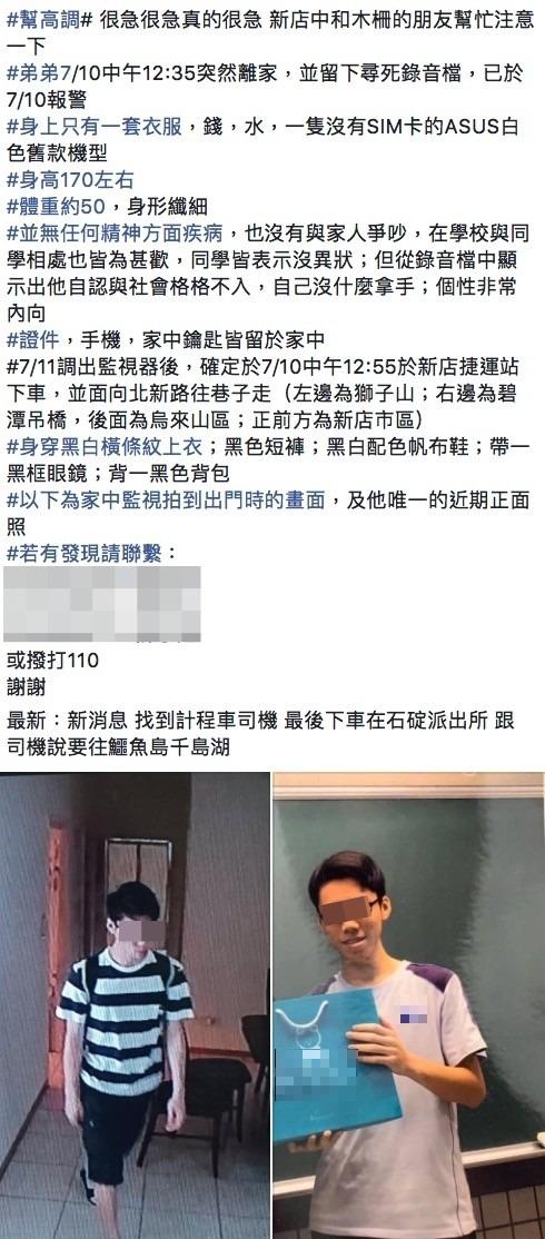 周姓男子滿18歲便離家出走,家人緊急在網上PO文尋人。(記者陳薏云翻攝)