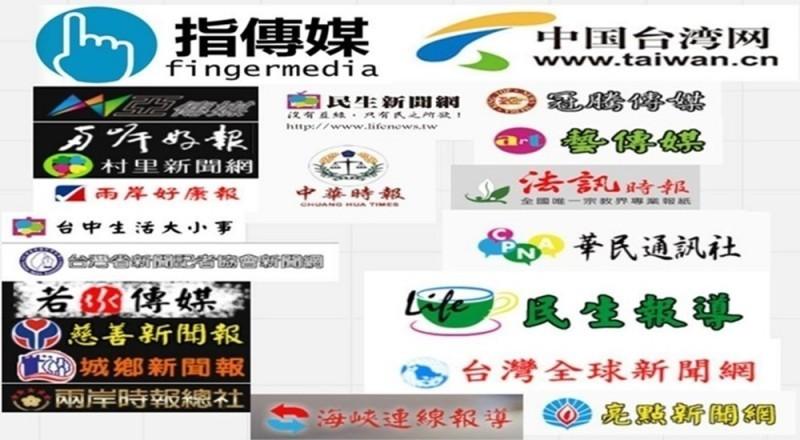 23家在台灣的「中共傳聲筒」已經曝光,引發民眾警惕。(公民記者林雨蒼提供)
