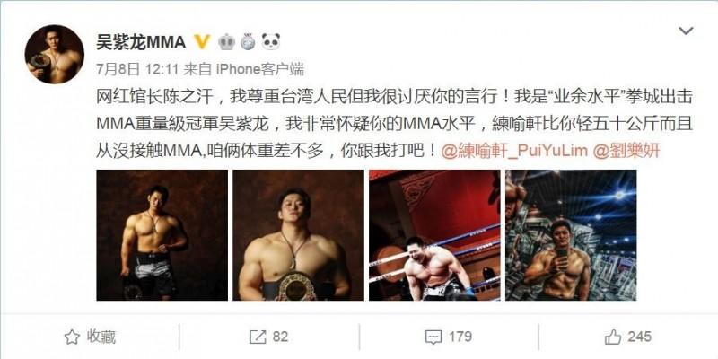中國MMA冠軍吳紫龍在微博放話挑釁館長。(圖擷自吳紫龍微博)