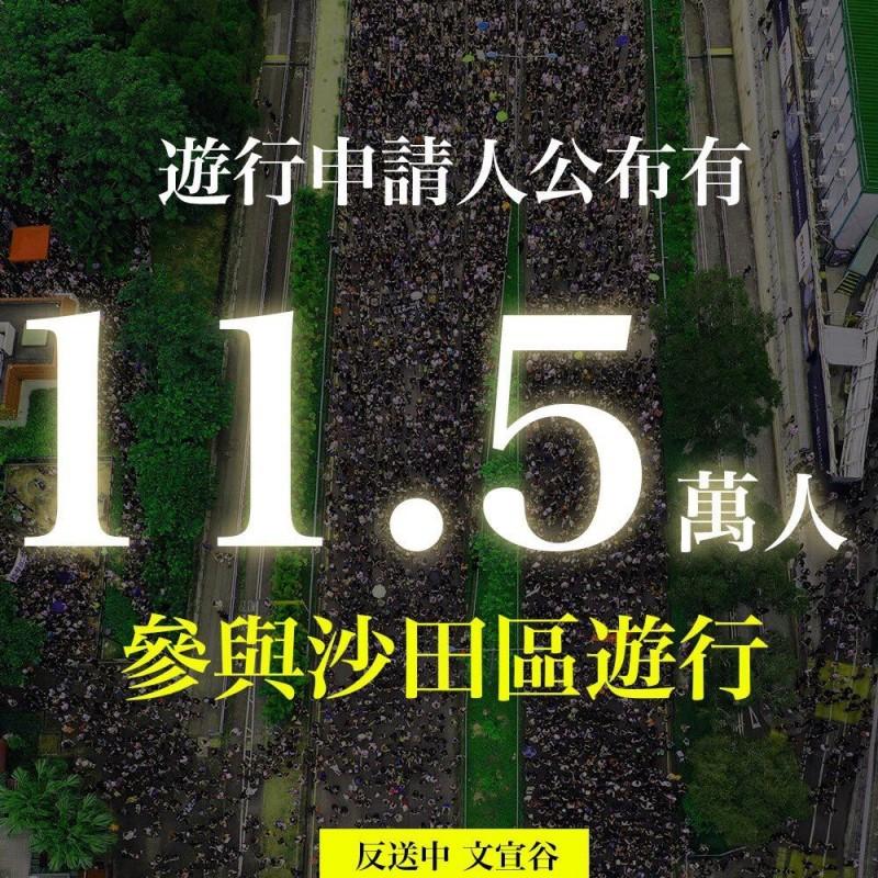 主辦方表示,今日參與遊行的人數為11.5萬。(圖擷取自TG_文宣谷)