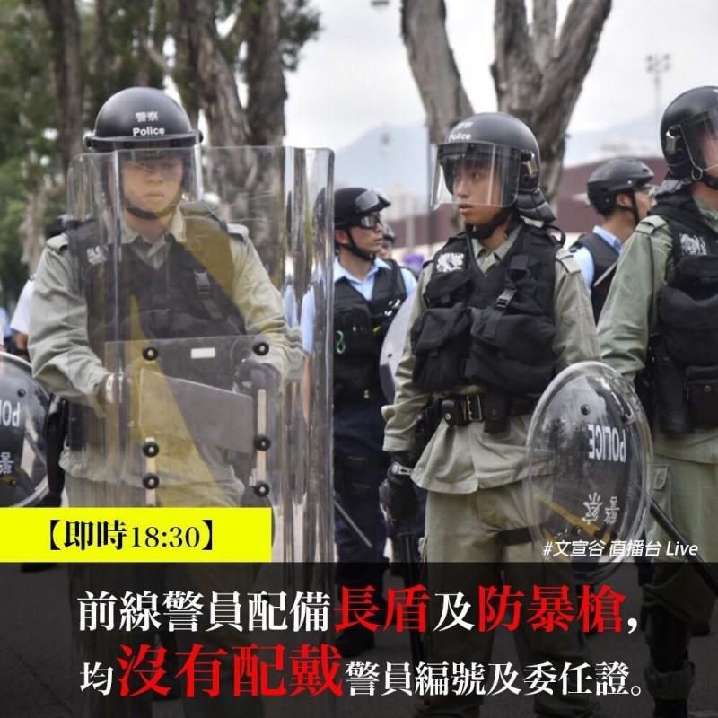 消息指出,全部的警員都沒有編號以及委任證。(圖擷取自TG_文宣谷)
