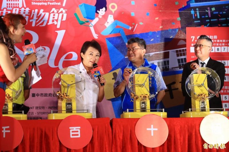 台中市長盧秀燕(左2)日前為台中購物節抽獎,並現場Call-out。(台中市政府新聞局提供)