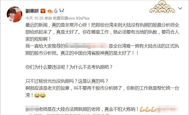 楊世光任職的「上海仟和億公司」被中國官方搜索,劉樂妍相當開心。(圖擷取自劉樂妍微博)