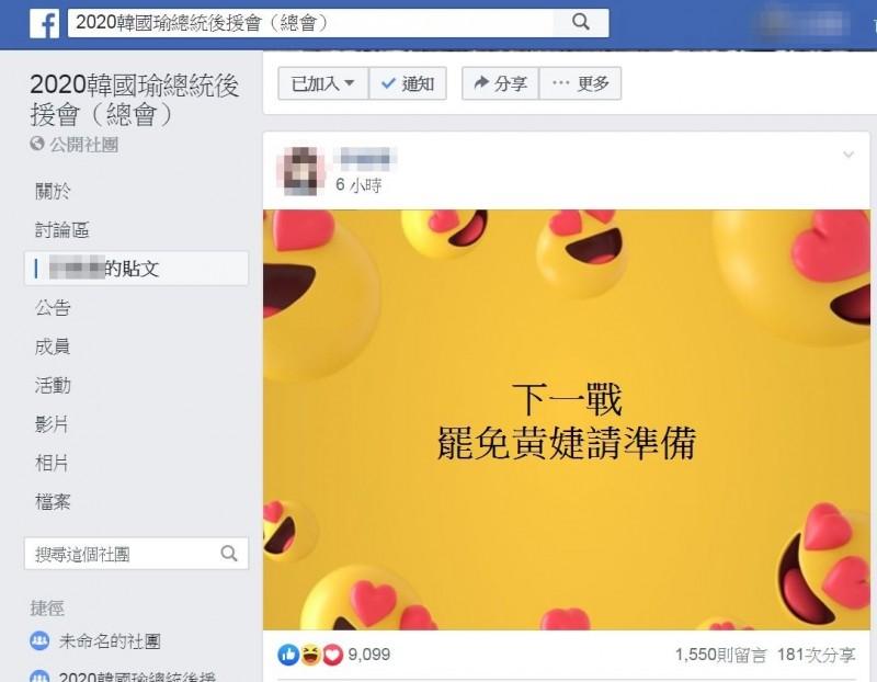 韓粉在臉書指出,要準備罷免「黃婕」。(圖擷取自臉書社團「2020韓國瑜總統後援會」)