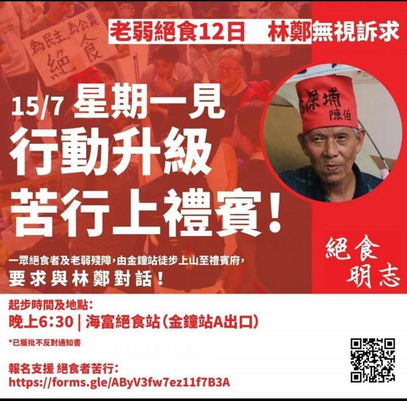 香港絕食者發起苦行活動,約2400人在15日晚間遊行至禮賓府,親自遞交請願信,要求特首林鄭月娥出面對話。(圖擷取自Facebook粉專「好鄰舍北區教會」)
