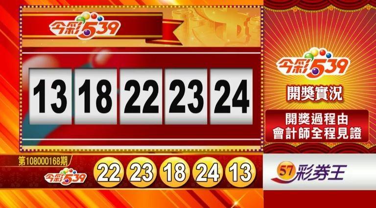 今彩539、39樂合彩開獎號碼。(圖擷取自57彩券王網站)