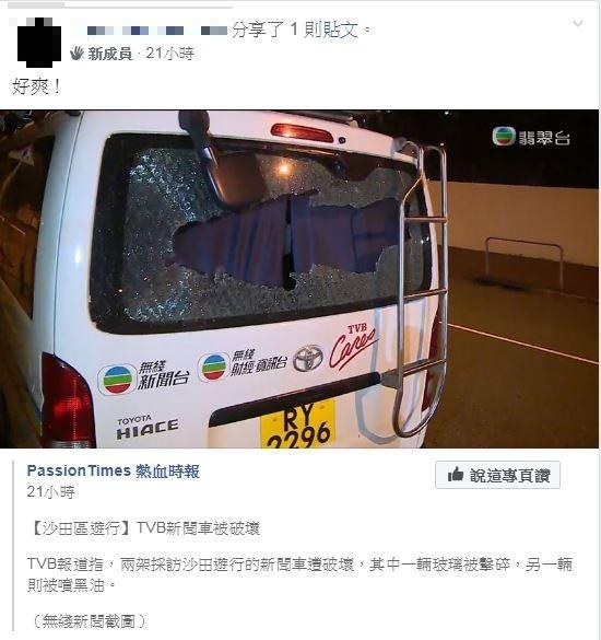 圖為TVB的採訪車遭不明人士破壞。(圖擷取自Facebook社團「監察TVB行動組」)