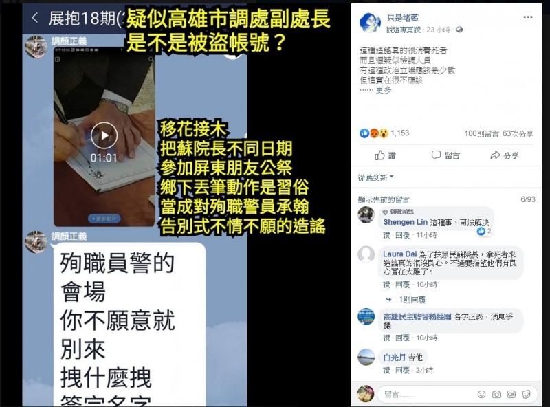 臉書粉絲團「只是堵藍」日前爆料,指高雄市調處副處長顏正義轉傳蘇貞昌擲筆影片,涉嫌造謠。(翻攝臉書「只是堵藍」)