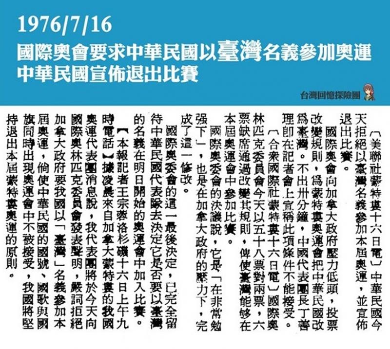 過去也曾使用「台灣」作為國家代表隊名,但最後一次能使用台灣隊名參加的1976年加拿大蒙特婁奧運,卻在時任行政院長蔣經國的宣布下退賽。(圖片擷取自「台灣回憶探險團」)