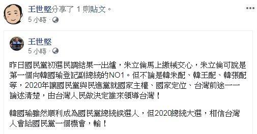 王世堅在文中提到,「韓國瑜雖然順利成為國民黨總統候選人,但2020總統大選,相信台灣人會給國民黨一個機會,輸!」(圖翻攝自王世堅粉專)