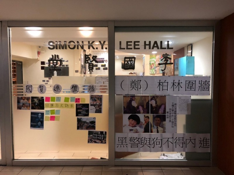 香港大學校舍出現禁黑警與狗進入的標語。(圖擷取自港大學苑即時新聞臉書)