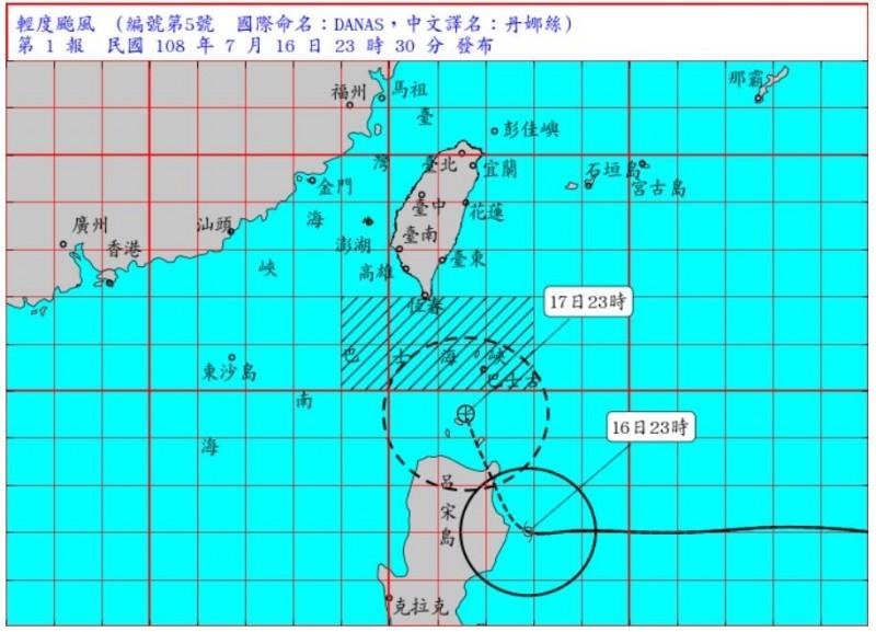 中央氣象局在16日晚上11點30分發布海上颱風警報。(圖擷取自中央氣象局)