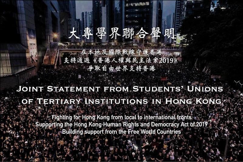 香港大學等十一所大專院校十五日發表聯合聲明,將聯繫各國學界、政要、外交人員等,共同支持美國國會通過「香港人權與民主法案2019」。(取自網路)