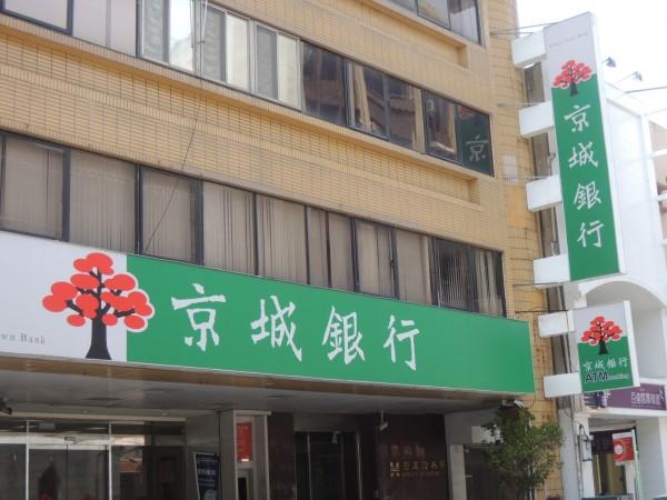金管會認證損失 京城銀今股價重挫近2%