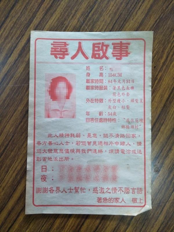 楊婦家人在24年前的尋人啟事。(記者楊金城翻攝)