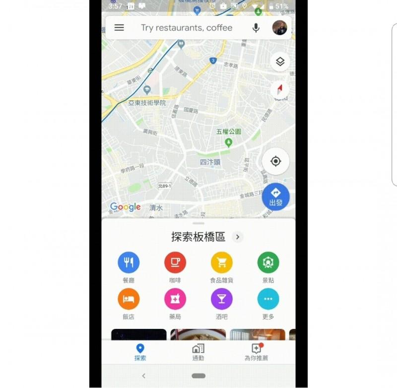 Google地圖查共享單車上線,台灣成為亞洲第一個可體驗國家。(Google提供)