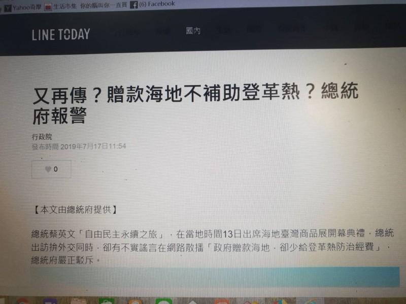 行政院與LINE合作打擊假新聞,LINE TODAY介面新增的「謠言破解」專區測試上線。(圖翻攝自LINE TODAY)