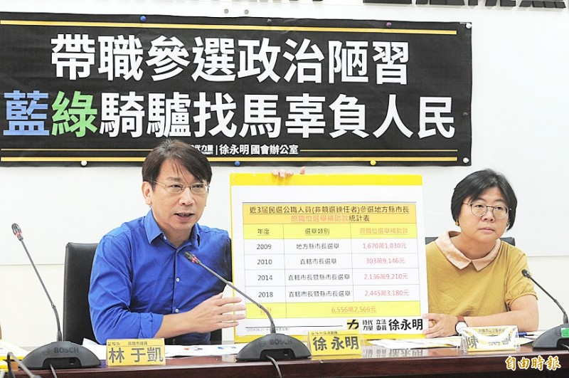 《TAIPEI TIMES》 Officials should resign to campaign again: NPP