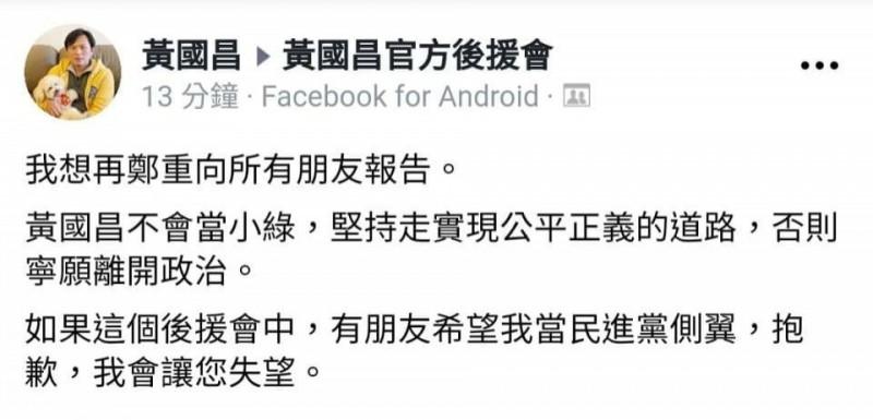 對於洪慈庸的溫情喊話,黃國昌沒有公開回應,而是選擇在「黃國昌官方後援會」臉書私密社團中,重申不當小綠。(圖擷取自臉書)