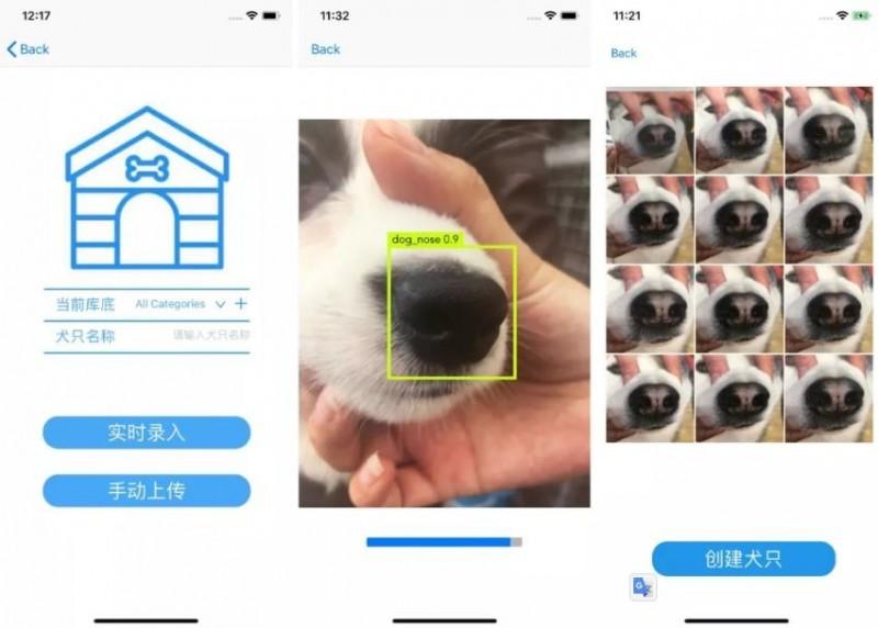 主人只要透過手機下載應用程式,拍下寵物狗的鼻紋,即能替狗狗建立身分資料。(圖擷取自曠視科技微信公眾號)