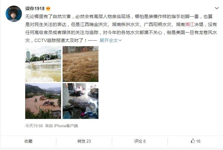 中國網友看不見官媒、官方對災區的關心,在微博發文砲轟。(圖擷取自中國微博)