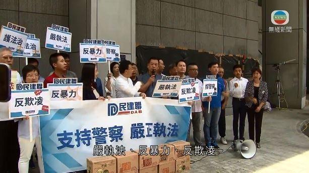 民建聯約20名成員今日到警察總部外表示,支持警方「嚴正執法」,「暫停發出不反對通知書」。(圖截自無綫新聞)