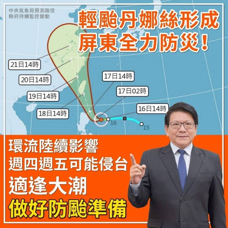 高雄市民用屏東縣府的防颱文宣來互相提醒颱風到來。(圖擷取自高雄點Kaohsiung.臉書粉專)