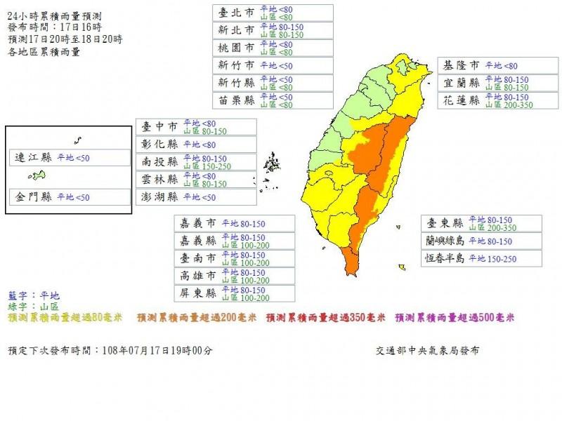 各縣市未來24小時雨量預估。(中央氣象局)