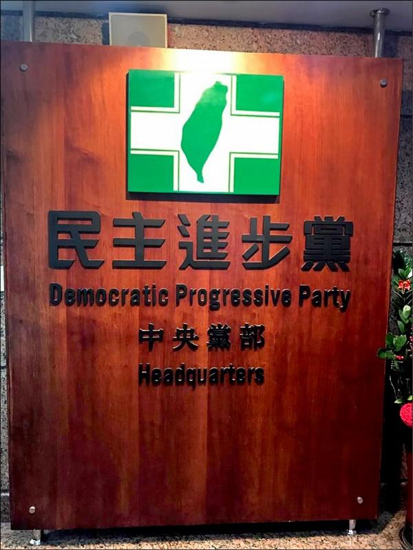 決戰2020》民進黨:選民若回歸理性 有信心贏